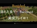 【banished】隠れた良ゲー 実況#1