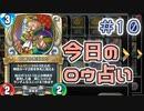 【実況】今日のロウ占い【DQR】 Part10