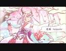 花謳 -hanauta- / 鳴花ヒメ