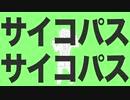 サイコパスサイコパス【エイリアンエイリアン×のばまん】
