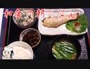 和食の朝ごはん♪