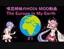 #1 「HOI4 MOD動画」 鳴花姉妹がMODでHOI4を遊ぶようです EME編