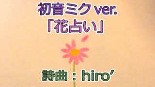 【初音ミク】花占い【オリジナルMV】