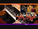【ピアノ】残酷な天使のテーゼ /新世紀エヴァンゲリオンOP/高橋洋子/Piano/上級/ドラム/1人で弾いてみた