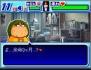 ■ サクセス風アレンジ ■キモオタ 「よ....余命3ヶ月...?」
