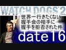 [WATCH DOGS2:実況プレイ]タイタンパイロットがハッカーの人生を辿る Part16