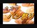 【オリジナル曲】パン祭り【歌ってみた】