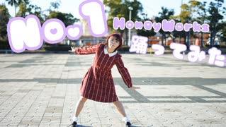 【雫奈りう】No.1/HoneyWorks【踊ってみた】