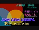 JAM GEM DEMPA!!!(第32回 2019.11.09)