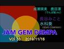 JAM GEM DEMPA!!!(第33回 2019.11.16)