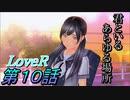【実況】LoveR(ラヴアール) 第10話「君といるあらゆる場所」