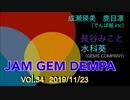 JAM GEM DEMPA!!!(第34回 2019.11.23)