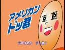 【KAITO】アメリカンドッ君~12才の秋~【初音ミク】