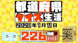 【箱盛】都道府県クイズ生活(226日目)2020年1月11日