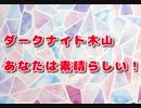 ダークナイト木山さんがN国アンチ化を表明!ようこそ!!
