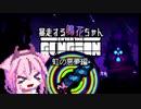 【Enter the Gungeon】暴走する鳴花ちゃん 虹の悪夢編