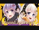 [声月六]MoonLightStar2【クロスフェード】