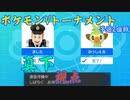 【ポケモンVT】予選トーナメント真下視点part.1【ポケモン剣盾】