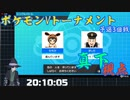 【ポケモンVT】予選トーナメント真下視点part.2【ポケモン剣盾】