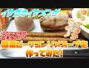 【ASMR】イケボのイケメンが根菜ビーフコンソメコンソメスープを作ってみた!