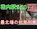 【18きっぷ日本縦断】鉄道日本縦断! 稚内駅を05:20の始発で出発!