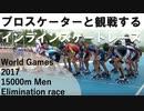 プロスケーターと観るWorld Gamesインラインスケート男子15000mエリミネーション