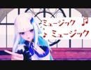 リゼ・ヘルエスタ『ミュージックミュージック』【にじさんじMMD】