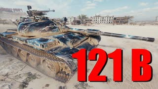 【WoT:121B】ゆっくり実況でおくる戦車戦Part665 byアラモンド