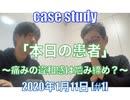 CaseStudy[#3-①] 本日の患者〜痛みの違和感は噛み締め?〜 [#3-前半]