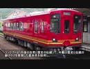 【迷列車ウエスト編】第21回宮福線新時代