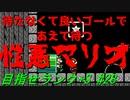 【マリオメーカー2】本性駄々洩れで目指せランク+S #28【ゲーム実況】