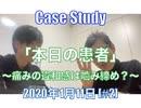 CaseStudy[#3-②] 本日の患者〜痛みの違和感は噛み締め?〜 [#3-後半]