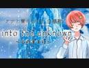 【アナと雪の女王】イントゥ・ジ・アンノウン/歌ってみた【オリジナルPV】