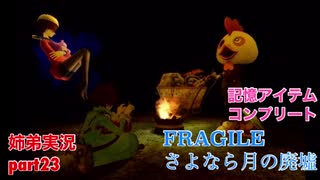 □■FRAGILE~さよなら月の廃墟~を実況プレイ part23【姉弟実況】