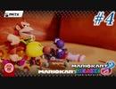 【4人実況】足を引っ張り合う『マリオカート8DX』実況プレイ #4