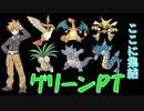 【ポケモン剣盾(SEASON2)】グリーンPT(疑似)ここに集結 【実況プレイ動画】