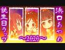 【ニコラップ】浜口あやめ誕生日ラップ〜2020〜【わょじ】