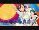 日刊木場真奈美 第958号 「ましゅまろ☆キッス」