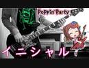 【バンドリ】イニシャル (フル)  弾いてみた 【Poppin'Party】