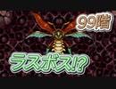 【イケボが】魔蝕虫の道は長かった。マジマンジカブラステギ。【風来のシレンをASMR実況】 #裏9
