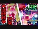 【ポケモンソード実況】大怪獣戦争を各地で引き起こす極悪人 †EX02
