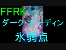 【FFRK】ダーク・オーディン(氷弱点)戦を実況プレイ
