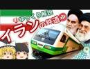 【ゆっくり解説】 イランの鉄道①