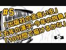 ラジオ「出版社の金食い虫」「去年の漢字・今年の抱負」「10分間で描けるかな」