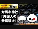 長崎県対馬の神社の決断「外国人の参拝禁止」