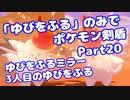 【ポケモン剣盾】「ゆびをふる」のみでポケモン【Part20】【VOICEROID実況】(みずと)