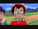 超ウザ実況【ポケモンソード】▶ はじまり~ホップ1回目まで