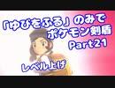 【ポケモン剣盾】「ゆびをふる」のみでポケモン【Part21】(みずと)
