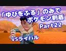 【ポケモン剣盾】「ゆびをふる」のみでポケモン【Part22】【VOICEROID実況】(みずと)
