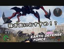 【EDF:IR】出撃!まったり戦隊 Part 52【実況】